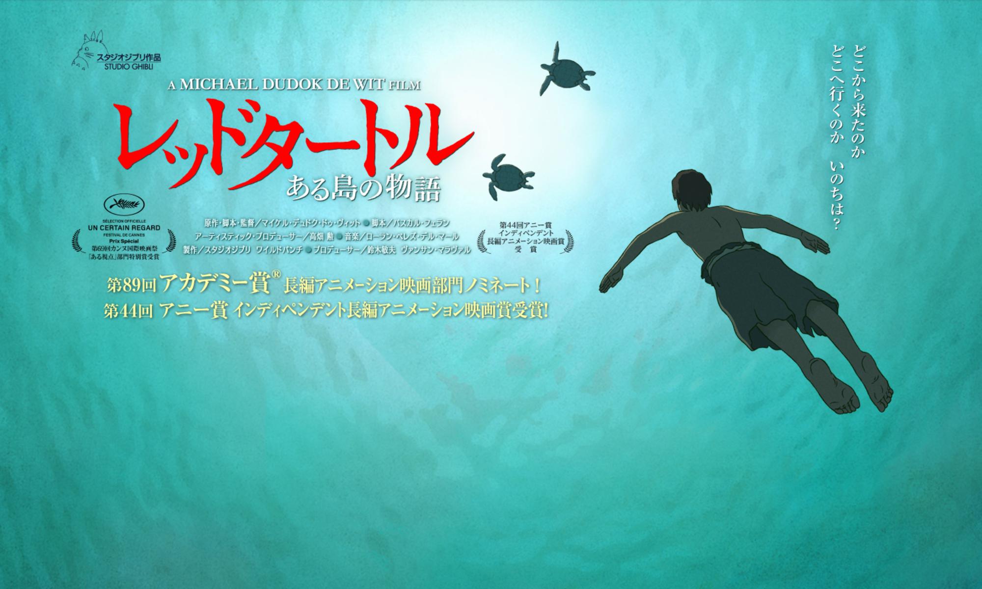 映画『レッドタートル ある島の物語』